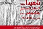 حملة إعلامية لاستعادة جثامين الشهداء
