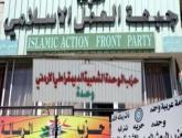 """6 أحزاب أردنية معارضة تطالب حكومة بلادها بالانسحاب من التحالف الدولي ضد """"داعش"""""""