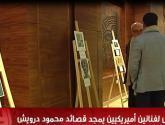 بالفيديو.. معرض لفنانين أميريكيين يمجد قصائد محمود درويش