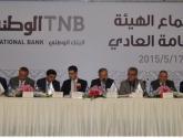البنك الوطني يعقد اجتماع هيئته العامة السنوي العادي