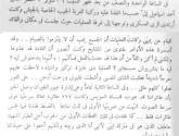 """في 10 """"رمضان"""" .. السادات كان مفطرًا ويدخن """"البايب"""""""