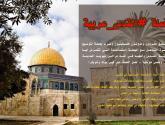 """انطلاق حملة تدوين بعنوان """"#القدس_عربية"""" على مواقع التواصل الاجتماعي"""