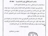 """وثائق سعودية يسربها جيش """"أنصار الله"""" الإلكتروني"""