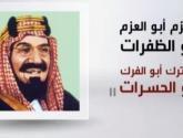"""بالفيديو... تعرّف على سبب تسمية العملية العسكرية في اليمن بـ""""عاصفة الحزم"""""""