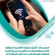 وزارة الاتصالات تطلق حملة توعية حول استخدام تقنيات الجيل الثالث