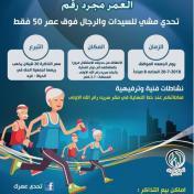 """انطلاق فعالية """"تحدى عمرك"""" يوم الجمعة في رام الله"""
