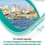 وزارة الاتصالات: اطلاق خدمات الجيل الثالث تجارياً خلال يومين