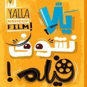 """مركز نسوي بدو للمرأة والطفولة يعرض فيلم """"التين والزيتون"""""""