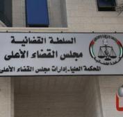 """""""القضاء الأعلى"""" يتخذ إجراءات جديدة لضمان سلامة العاملين بالمحاكم النظامية"""