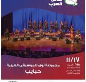 مجموعة نوى للموسيقى العربية اضاءة على الذاكرة الموسيقية الفلسطينية