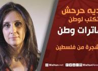 """نادية حرحش تكتب لوطن """"مهاترات وطن"""" .. ازرع شجرة زيتون من فلسطين"""