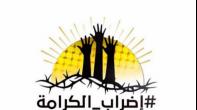 الاسرى يدخلون اليوم الـ 40 في اضرابهم عن الطعام