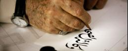 مصير الخط العربي مع تطور الحاسوب