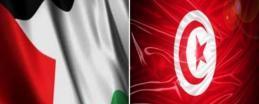 """تونس: اختتام ملتقى """"فلسطين في الشعر التونسي"""""""