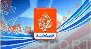 الجزيرة توافق على تدريب إعلاميين رياضيين فلسطينيين بقطر