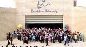 اتحاد طلبة جامعة بيت لحم يعلن الإضراب عن الطعام