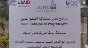 افتتاح حديقة زراعية  بيئية في قرية كفر الديك
