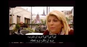 التلفزيون العبري يعرض عربية تتكلم العبرية ..طموحها رخصة طيران وبكيني