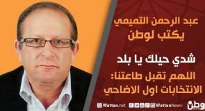 """عبد الرحمن التميمي يكتب لـ """"وطن"""": اللهم تقبل طاعتنا: الانتخابات اول الاضاحي"""