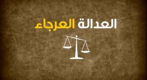 العدالة العرجاء