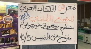 """للعام الـ 12.. جامعة حيفا تحتضن """"معرض الكتاب العربي"""""""