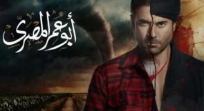 """السودان تستدعي السفير المصري وتحتج على مسلسل """"أبو عمر المصري"""""""