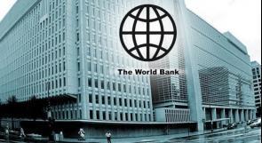 البنك الدولي يقدم 10.5 مليون دولار دعما لموازنة السلطة