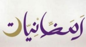 رمضانيات 10 : أخبرهم يا صلاح... وطن يرقص على وتر