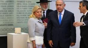 لائحة اتهام ضد سارة نتنياهو بإساءة الائتمان وخيانة الأمانة