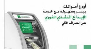 بنك القاهرة عمان يوفر خدمة الإيداع النقدي الفوري عبر أجهزة الصراف الآلي