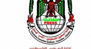 """""""النقابة"""" تستنكر اقتحام جيش الاحتلال لمكتب وكالة """"وفا"""""""