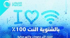 الاتصالات تقدم خصومات وأشهر مجانية تناسب كافة فئات المجتمع