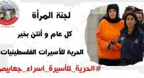 """""""الحرية لإسراء الجعابيص"""".. حملة أطلقتها نقابة المحامين لدعم الأسيرات وتعزيز دور المرأة"""