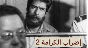 المناضل جورج عبد الله نسيه العرب ولم ينسَ الاسرى