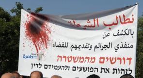 شفاعمرو: تظاهرة احتجاجية ضد العنف والجريمة