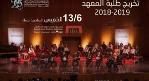 معهد ادوارد سعيد للموسيقى يحتفل بتخريج دفعة من طلابه للعام 2018 - 2019