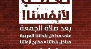 """""""الجمعة نغضب لأنفسنا"""" .. مظاهرات في الداخل اليوم احتجاجًا على انتشار الجريمة"""