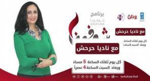 برومو شوفونا المرأة في الأحزاب السياسية