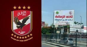 """الأهلي المصري يرد على قضية """"لافتة الزمالك"""" والاتحاد الإفريقي يتوعد"""
