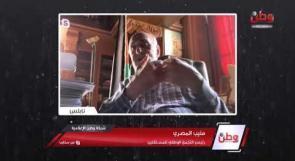 منيب المصري لوطن: التجمع الوطني للمستقلين يعمل على وضع خطة لمواجهة قرارات الاحتلال سياسيا واقتصاديا