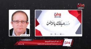 عبد الرحمن التميمي لـوطن: الاحتلال سيستخدم المياه كورقة ضغط سياسية لتنفيذ ضم الأغوار والصيف المقبل سيكون صعباً على المواطنين