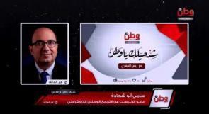 عضو التجمع الوطني الديمقراطي سامي ابو شحادة لوطن: يجب حشد المزيد من الدعم والمناصرة للأسير الأخرس في الداخل والشتات