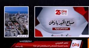 الصحفي ناصر العريني من غزة لوطن: الوفد المصري أكد على إعادة اعمار القطاع بشكل عاجل واجتماع مرتقب للفصائل بالقاهرة