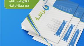 """الأكاديمية الفلسطينية لتعزيز النزاهة تصدر العدد الثاني من مجلة """"نزاهة"""""""