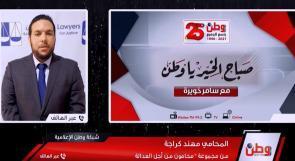 مهند كراجة لوطن: اعتقال الصحفي الريماوي والنشطاء جاء بعد حملة تحريض واسعة تعرضوا لها عبر السوشيال ميديا
