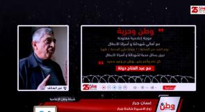 غسان جرار يطلق صندوق منح طلابية في مجال حقوق الانسان تخليدا للراحلة سهى عبر وطن