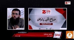 الشيخ خضر عدنان لوطن: حادثة جلبوع أكدت وهن وهشاشة الاحتلال وأن الانتصار عليه يمكن حتى بأدوات بسيطة