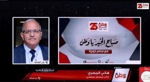 """المحلل السياسي """" هاني المصري """" :  وصول الوضع السياسي للأسوأ بعد مرور 28 عامًا على اتّفاق أوسلو كان متوقّعًا"""