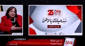 وزيرة الصحة لوطن : نحن في ذروة الموجة الرابعة من الكورونا وطالبنا مجلس الوزراء بتشديد العقوبات لغير الملتزمين بالاجراءات الوقائية