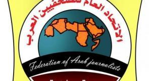 """اتحاد الصحفيين العرب يدين تصنيف الاحتلال ست منظمات حقوقية ومجتمع مدني بــــ""""الإرهابية"""""""
